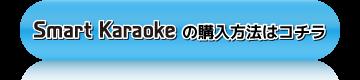 SmartKaraokeの購入方法はコチラ