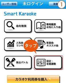 スマカラアプリの『設定・音量調整』をタップしてください。