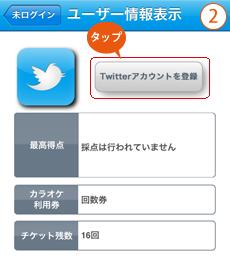 『Twitterアカウントを登録』をタップしてください。