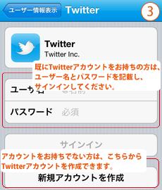 Twitterアカウントを入力もしくは新規作成してください。