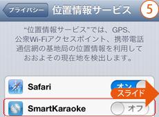 SmartKaraokeを『オン』にしてください。