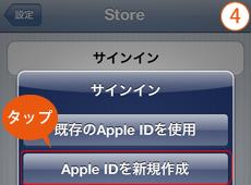 『Apple IDを新規作成』を選択してください。