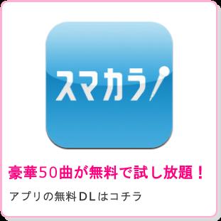 アプリの無料DLはこちら