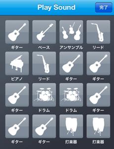 PlaySounnd画面イメージ
