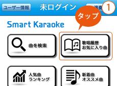 アプリTOPの『歌唱履歴 お気に入り曲』をタップします