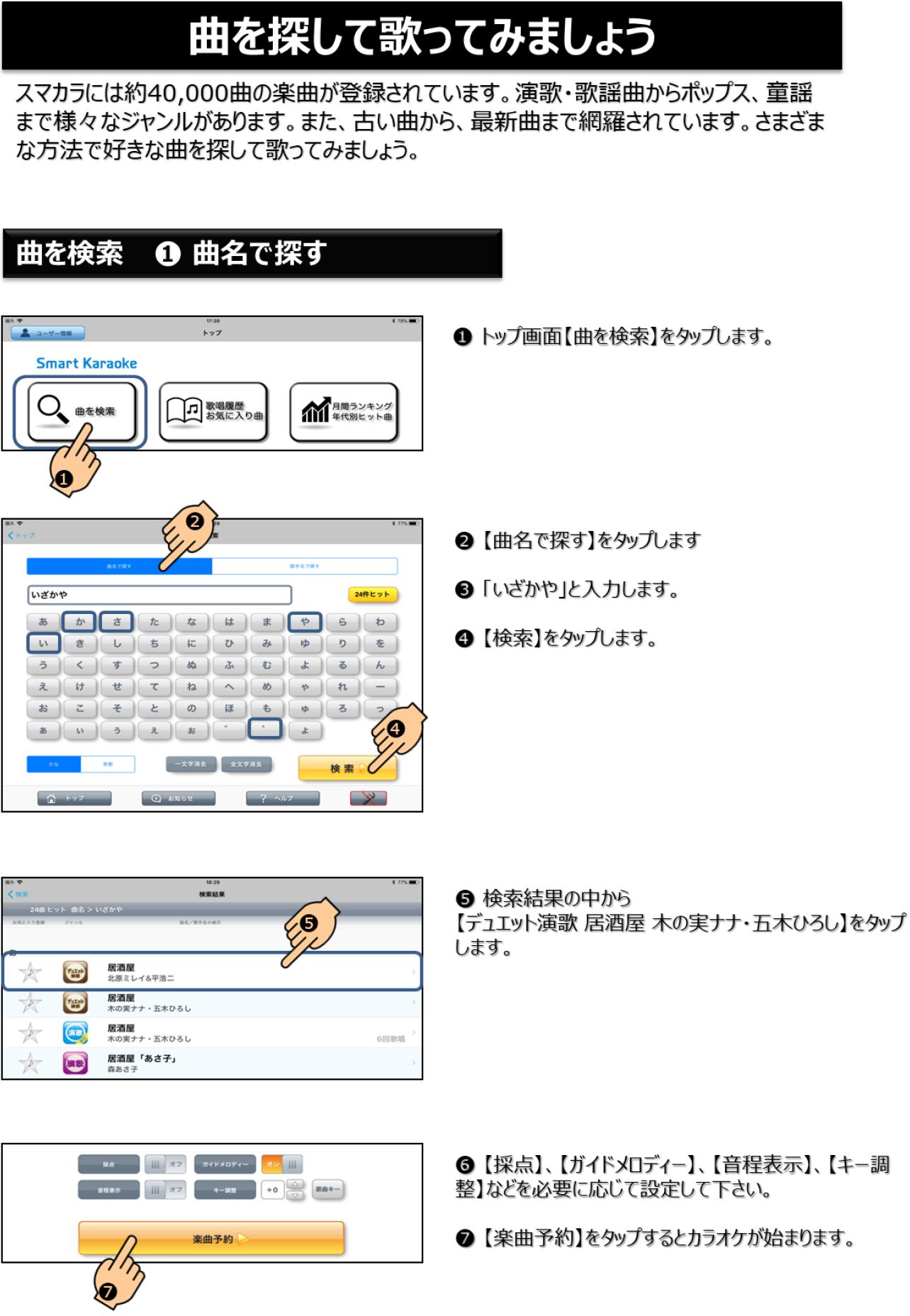 guide07