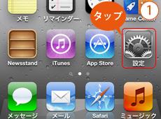 Apple製品ホーム画面の『設定』をタップ。