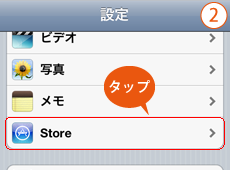 設定の『Store』をタップ。