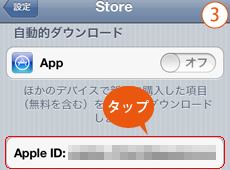 Storeの『Apple ID』をタップ。