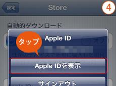 『Apple IDを表示』をタップ。