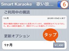 更新オプション内『¥1,400』をタップ。