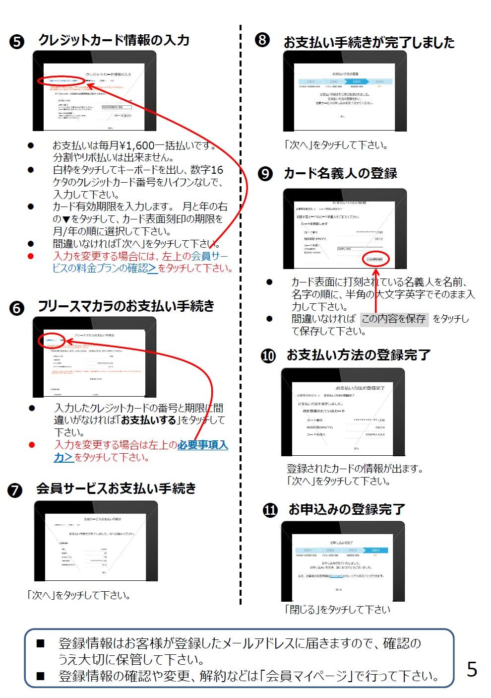会員登録の方法2